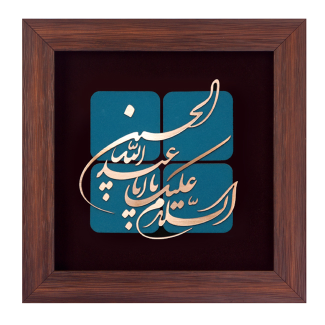 تابلو معرق مسی طرح السلام علیک یا اباعبدالله الحسین مدل 1023