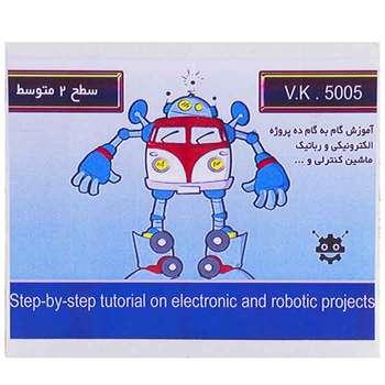 کیت آموزشی وحیدکیت مدل ساختنی های رباتیک