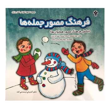 کتاب فرهنگ مصور جمله ها اثر رویا شفیعی انتشارات آموزش نو آموز