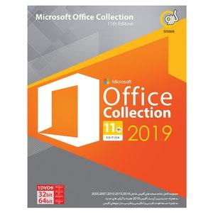 مجموعه نرم افزاری Office Collection 2019 نشر گردو