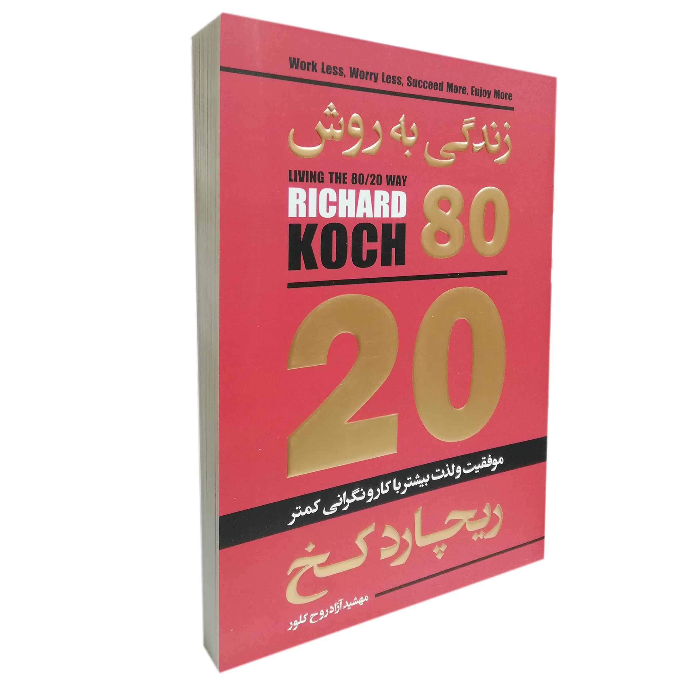 کتاب زندگی به روش 80 20 اثر ریچارد کخ انتشارات آتیسا
