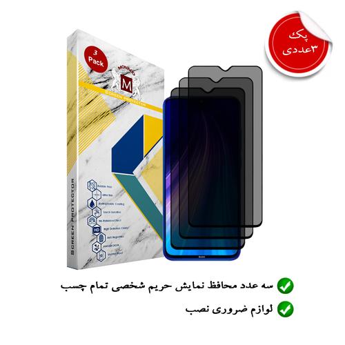 محافظ صفحه نمایش حریم شخصی موناکو مدل RC028 مناسب برای گوشی موبایل شیائومی Redmi Note 8 Pro بسته سه عددی