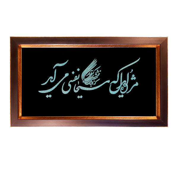 تابلو فیروزه کوبی طرح شعر حافظ