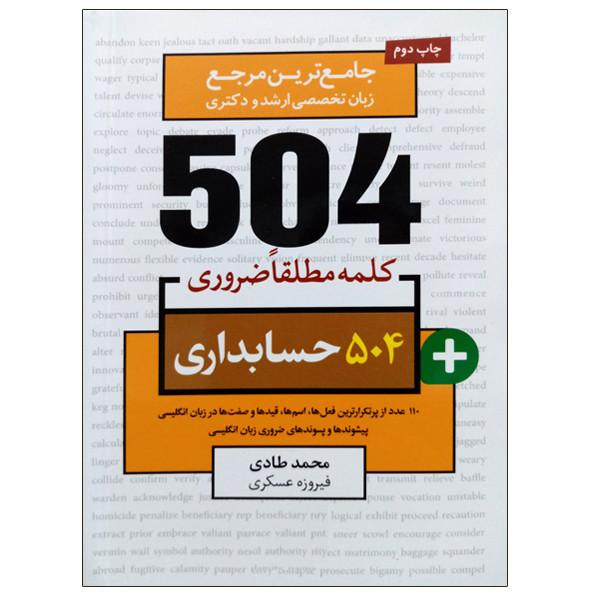 کتاب جامع ترین مرجع زبان تخصصی ارشد و دکتری 504 حسابداری اثر محمد طادی و فیروزه عسکری نشر دانشگاهی فرهمند