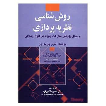 کتاب روش شناسی نظریه پردازی اثر آندرو ون دی ون