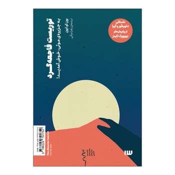 کتاب توریست فاجعهگرد اثر یون کو.ایون نشر سیزده