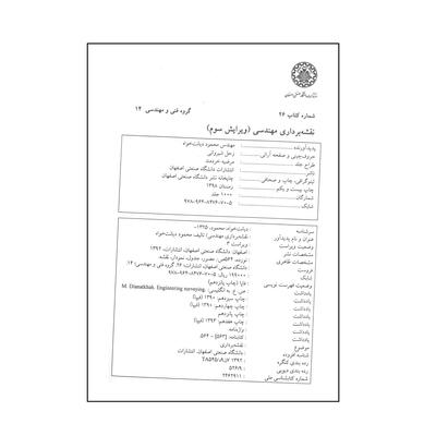 کتاب نقشه برداری مهندسی اثر مهندس محمود دیانت خواه انتشارات دانشگاه صنعتی اصفهان