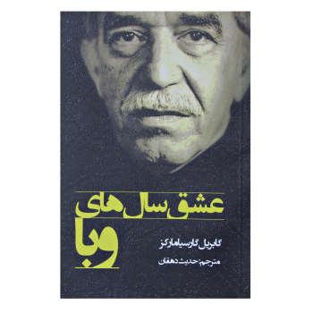 کتاب عشق سالهای وبا اثر گابریل گارسیامارکز نشر الهام نور