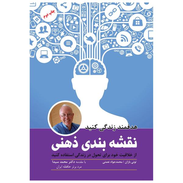 کتاب نقشه بندی ذهنی هدفمند زندگی کنید اثر تونی بازان انتشارات پل