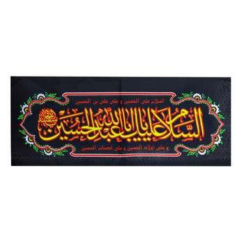 پرچم طرح السلام علیک یااباعبدالله الحسین کد PAR-075