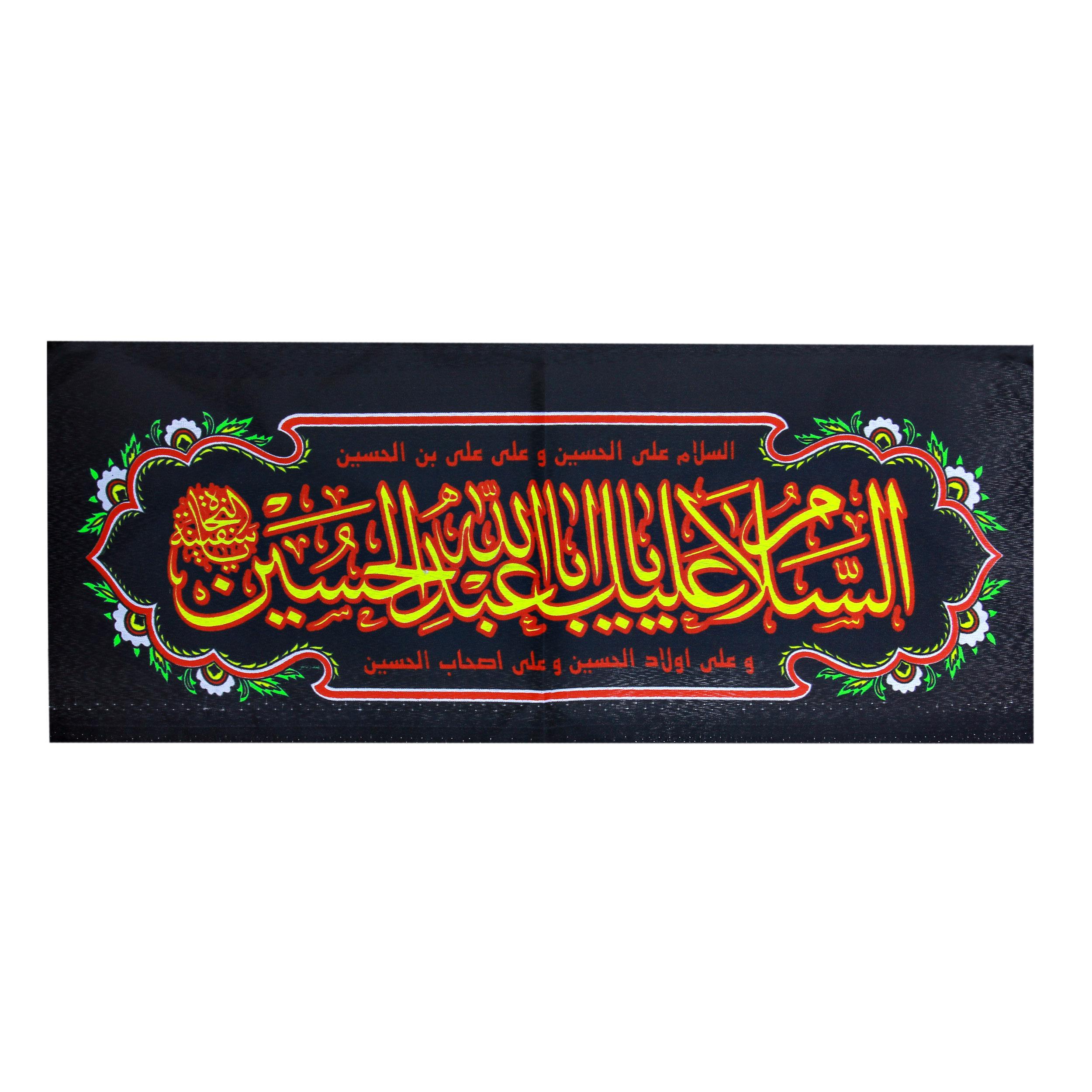 پرچم  بازرگانی میلادی مدل دیواری طرح السلام علیک یا ابا عبدالله الحسین علیه السلام کدPAR-075