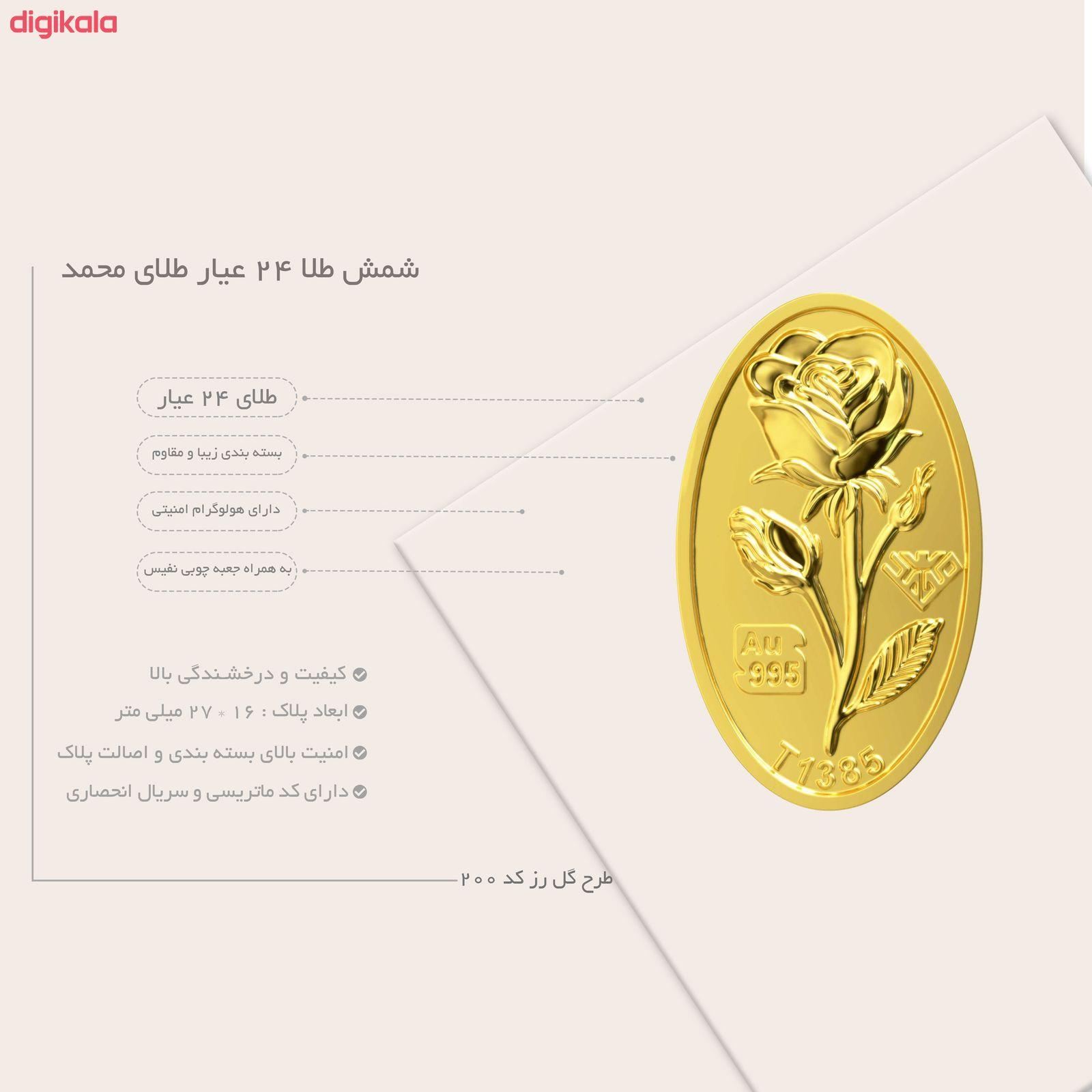 شمش طلا 24 عیار طلای محمد طرح گل رز کد 200 main 1 7