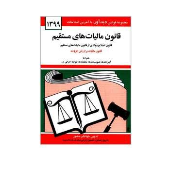 کتاب قانون مالیات های مستقیم اثر جهانگیر منصور انتشارات دیدار