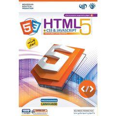 نرم افزار آموزش HTML 5 نشر مهرگان
