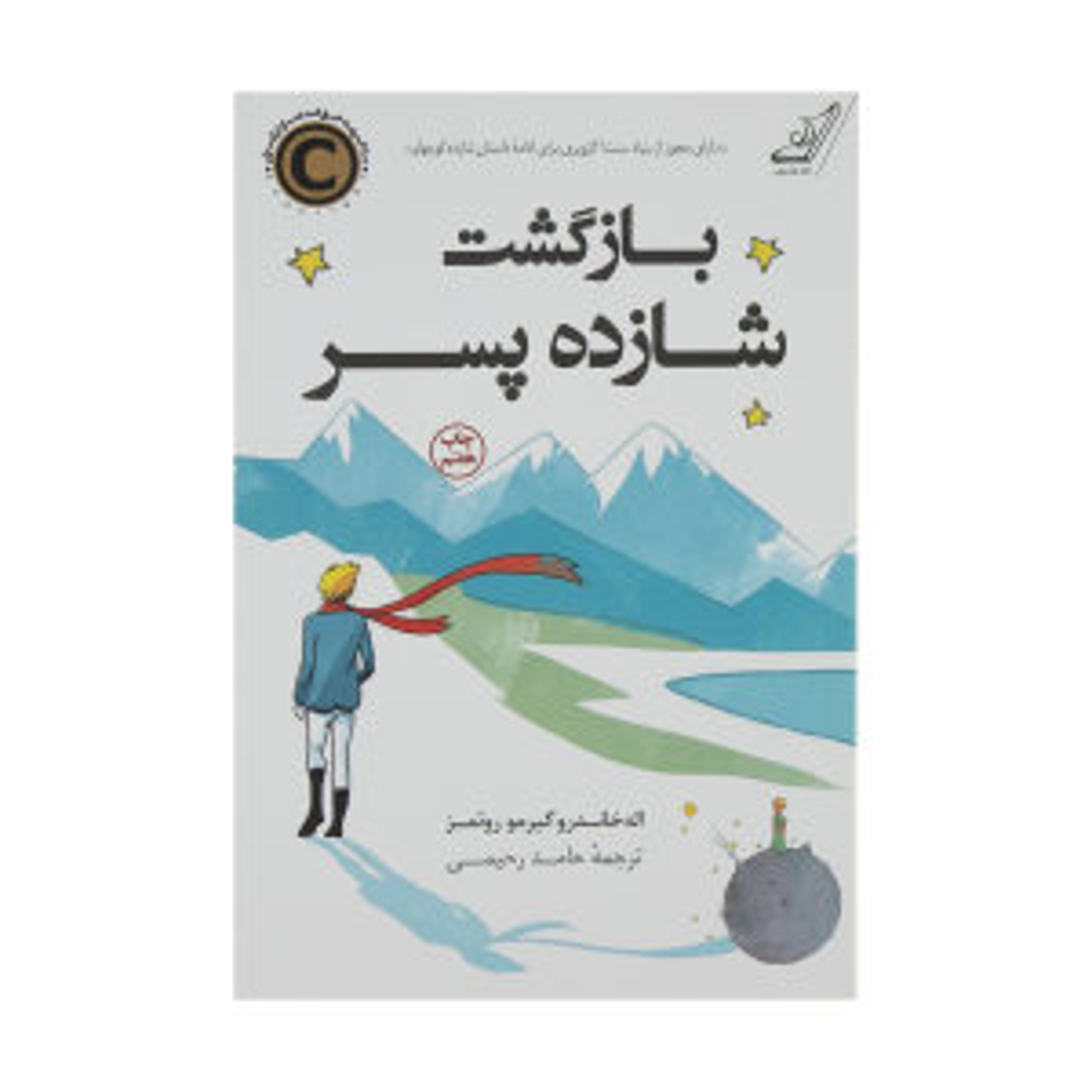 کتاب بازگشت شازده پسر اثر اله خاندرو گیلرمو روئمز انتشارات کتاب کوله پشتی