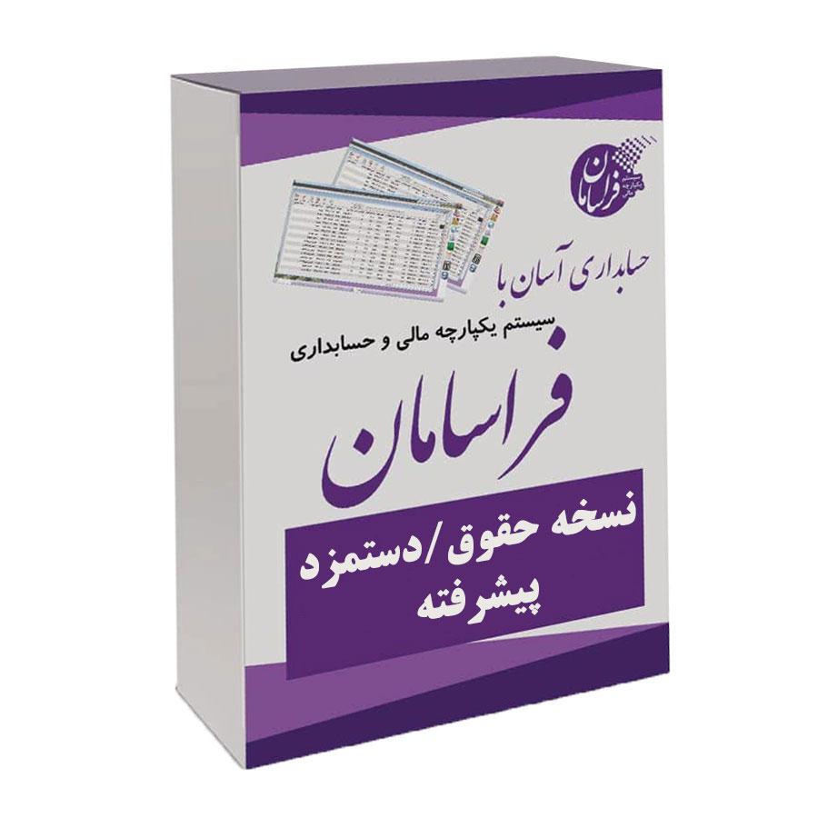 نرم افزار حسابداری نسخه حقوق و دستمزد پیشرفته نشر فراسامان