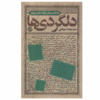 کتاب چاپی,کتاب چاپی انتشارات روزنه