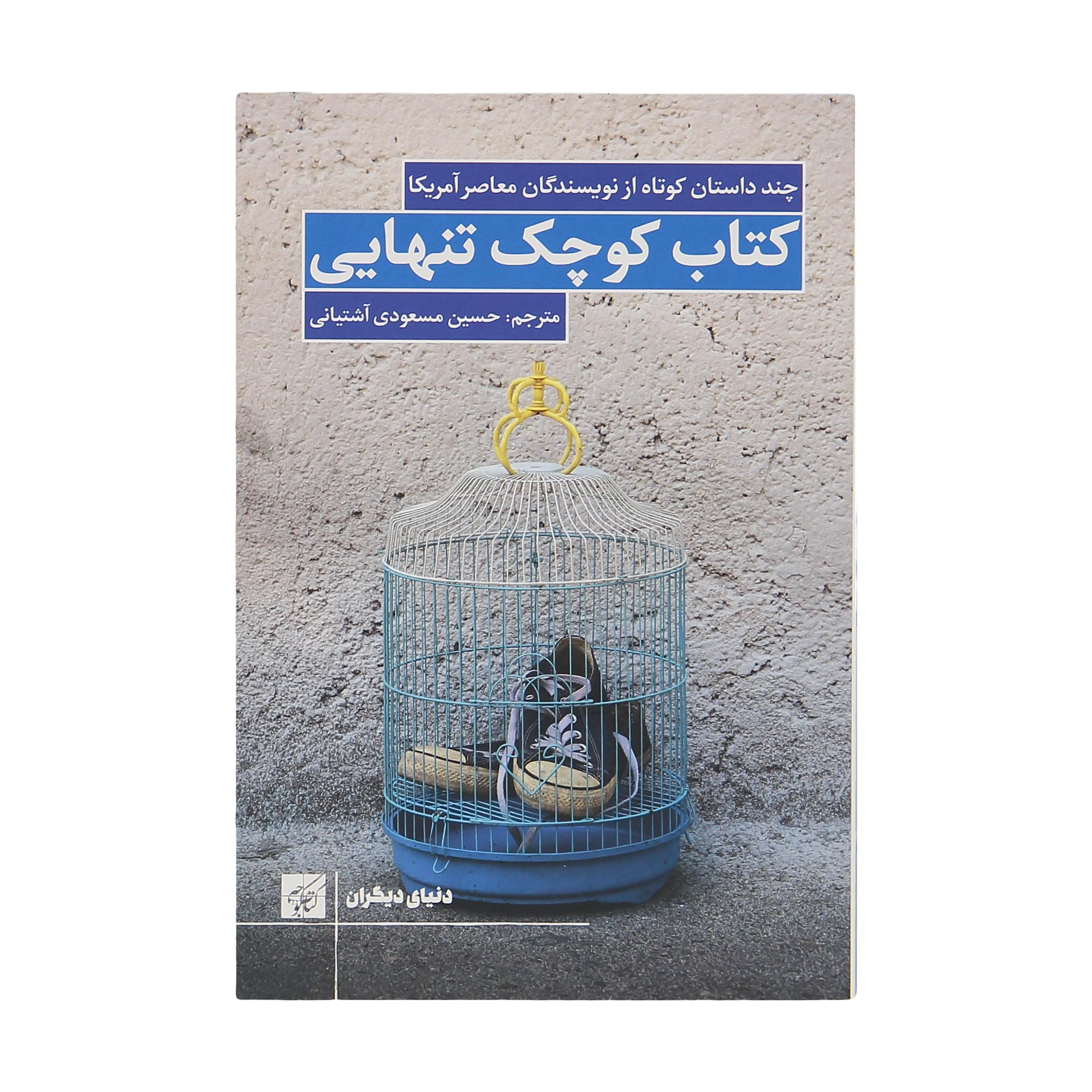 کتاب کوچک تنهایی اثر جمعی از نویسندگان نشر کتاب کوچه