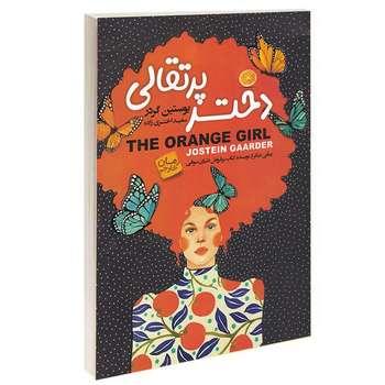 کتاب دختر پرتقالی اثر یوستین گردر انتشارات آتیسا