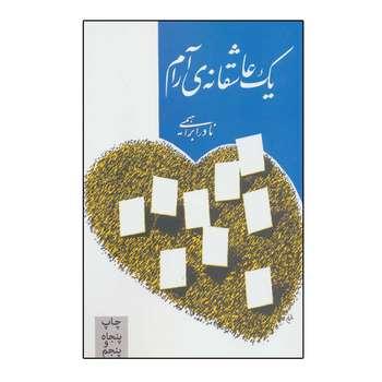کتاب یک عاشقانه آرام اثر نادر ابراهیمی انتشارات روزبهان