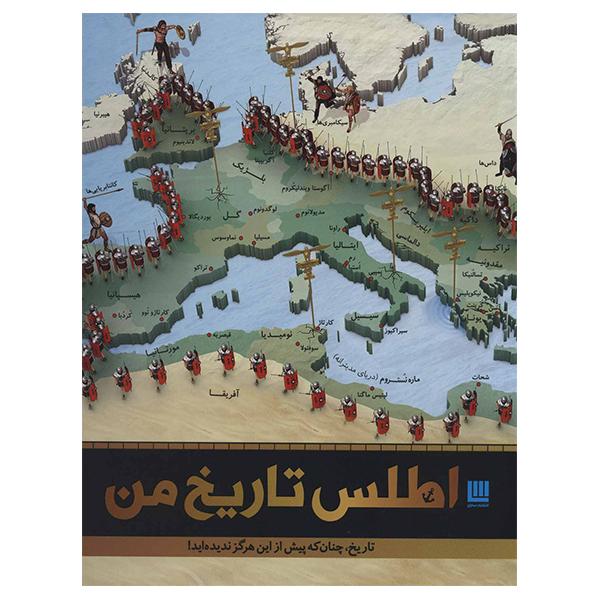 كتاب اطلس تاريخ من اثر جمعي از نويسندگان نشر سايان