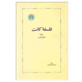 کتاب فلسفه کانت اثر اشتفان کورنر انتشارات خوارزمی