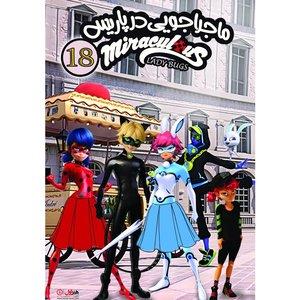 انیمیشن ماجراجویی در پاریس 18 اثر توماس آستراک نشر هنر اول