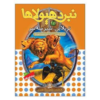 کتاب نبرد هیولاها 12 تریلاین شیر سه سر اثر آدام بلید انتشارات قدیانی