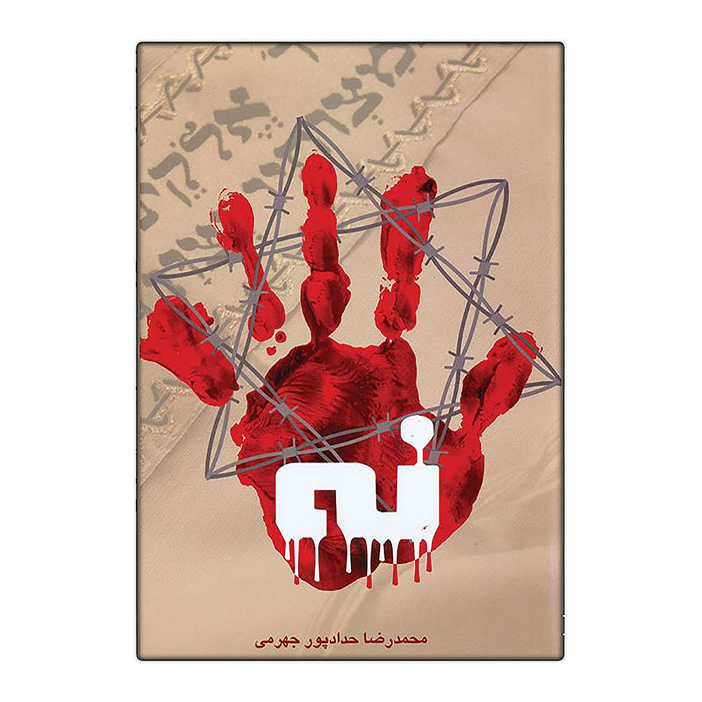 کتاب نه اثر محمد رضا حداد پور جهرمی انتشارات حداد
