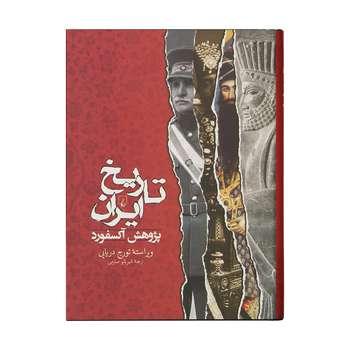کتاب تاریخ ایران اثر تورج دریایی نشر ققنوس