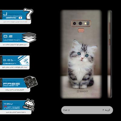 برچسب پوششی 360درجه ماهوت مدل Cat-2 مناسب برای گوشی موبایل سامسونگ Galaxy Note9