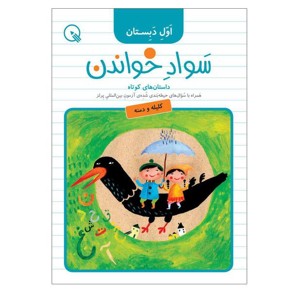 کتاب سواد خواندن اول دبستان اثر سیدرضا تهامی انتشارات دبستانک