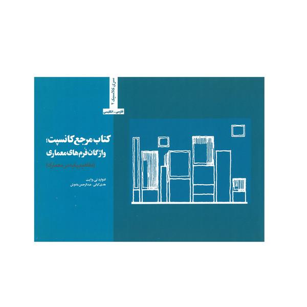 کتاب مرجع کانسپت واژگان فرم های معماری (مفاهیم پایه در معماری) اثر ادوارد تی.وایت انتشارات وارش