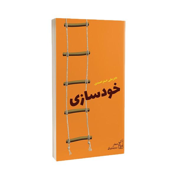 کتاب خودسازی نوشته دکتر علی اصغر احمدی انتشارات پرکاس