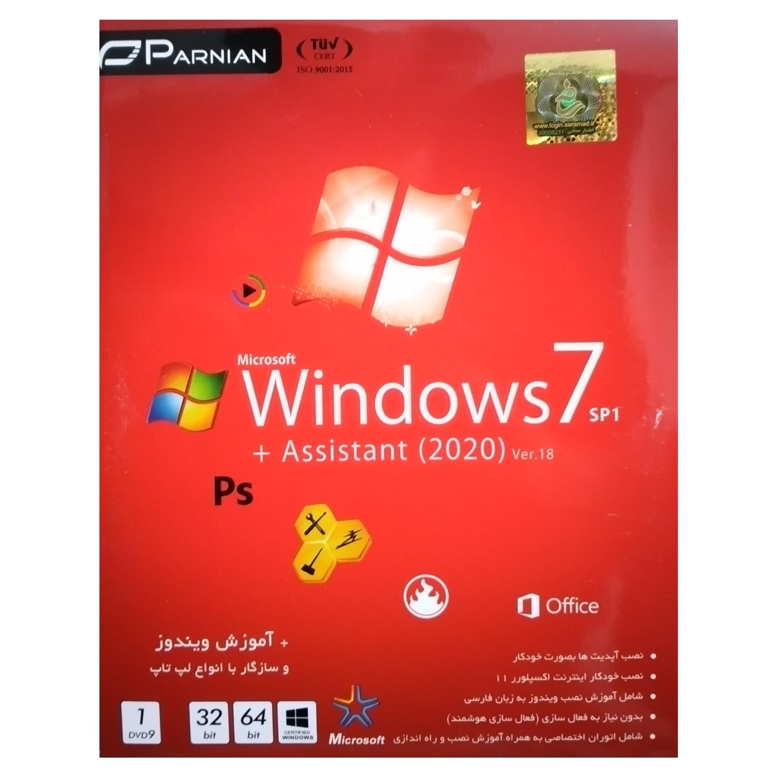 سیستم عامل Windows 7 نسخه 2020 SP1 + Assistant Ver.18 نشر پرنیان