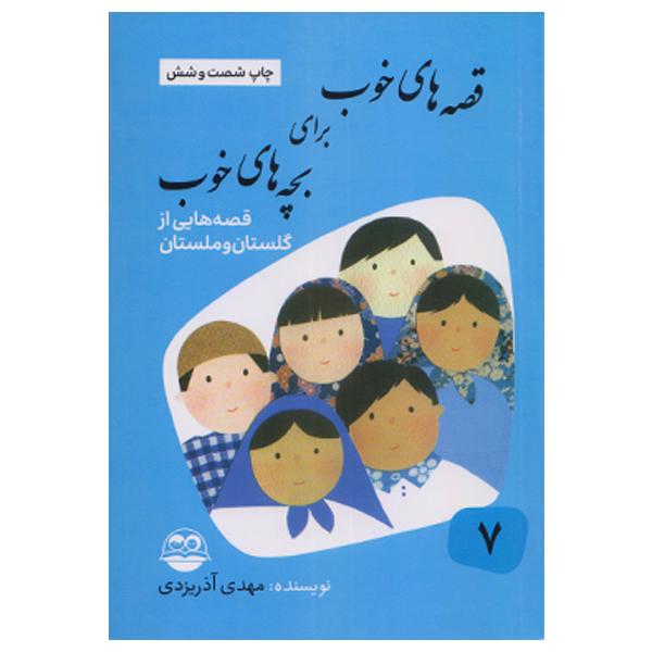 کتاب قصه هاي خوب براي بچه هاي خوب قصه هايي از گلستان و ملستان اثر مهدي آذر يزدي نشر امير كبير