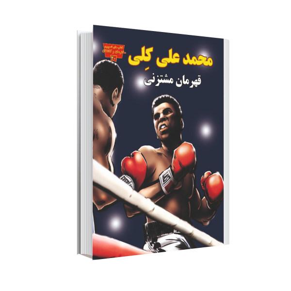 کتاب محمد علی کلی قهرمان مشتزنی اثر مایکل برگان انتشارات عصر اندیشه