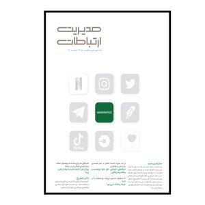 مجله مدیریت ارتباطات شماره 132
