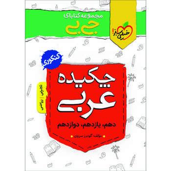 کتاب جی بی چکیده عربی اثر گودرز سروی انتشارات خیلی سبز