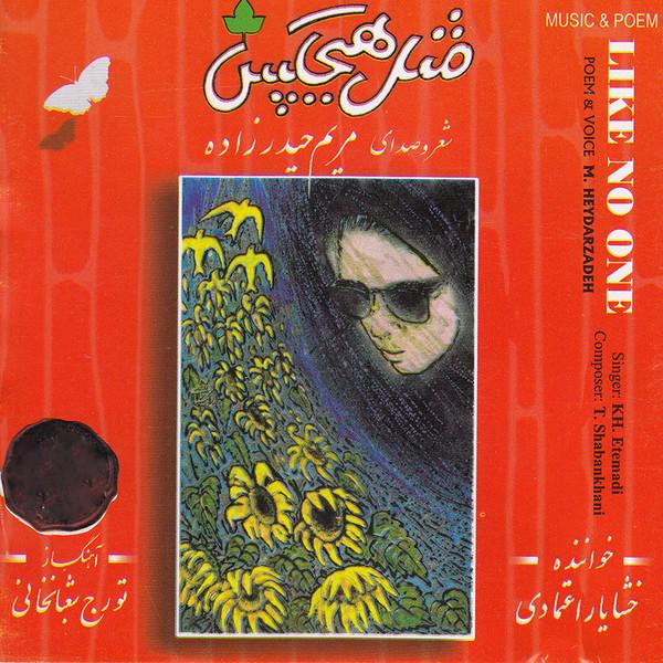 آلبوم موسیقی مثل هیچ کس اثر خشایار اعتمادی و مریم حیدرزاده نشر دارینوش