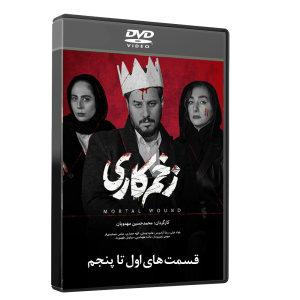 سریال زخم کاری قسمت 1 تا 5 اثر محمدحسین مهدویان