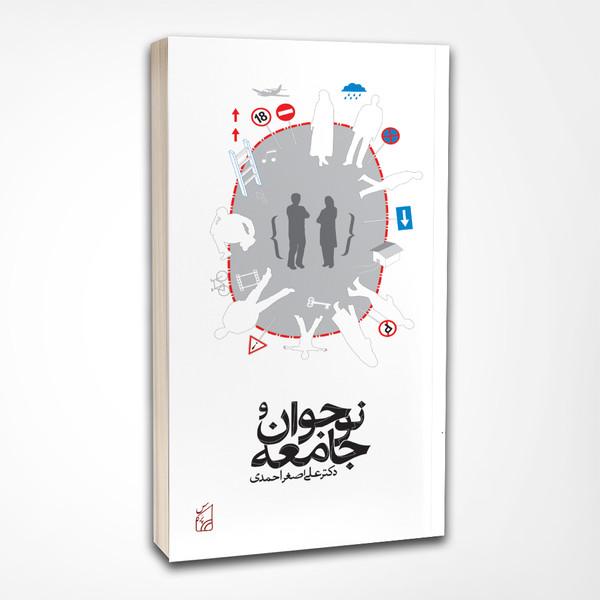 کتاب نوجوان و جامعه اثر دکتر علی اصغر احمدی انتشارات پرکاس