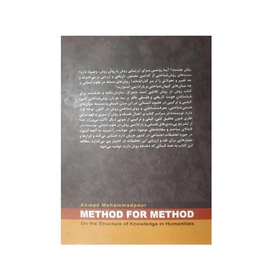 کتاب روش در روش درباره ساخت معرفت در علوم انسانی اثر احمد محمدپور نشر لوگوس