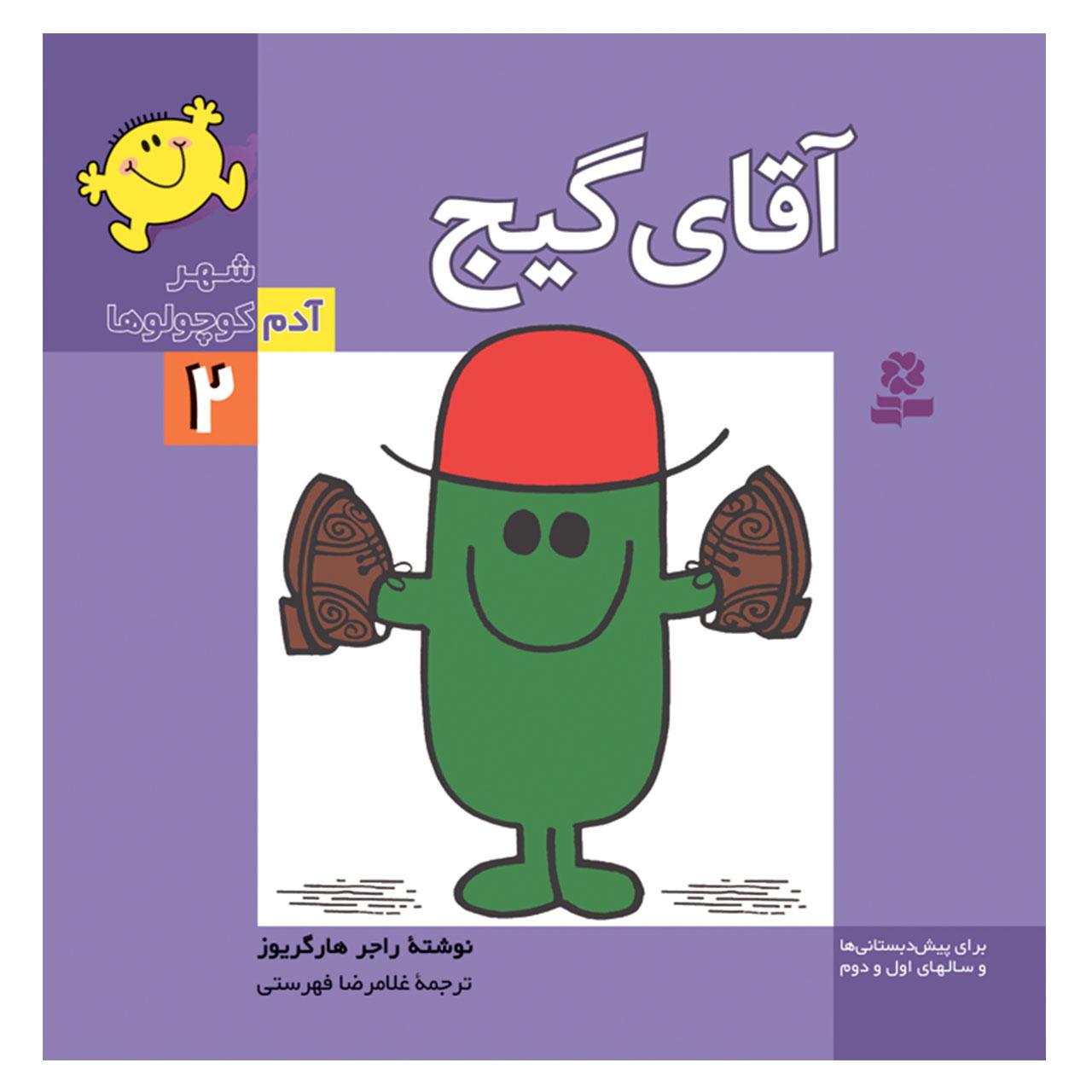 خرید                      کتاب شهر آدم کوچولوها 2 آقای گیج اثر راجر هارگریوز انتشارات قدیانی