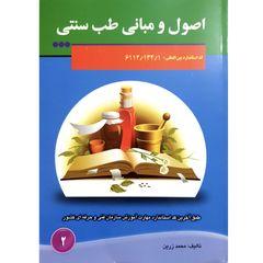 کتاب اصول و مبانی طب سنتی اثر محمد زرین انتشارات آموزش فنی حرفه ای مزرعه زرین