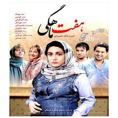 فیلم سینمایی هفت ماهگی اثر هاتف علیمردانی نشر هنر اول