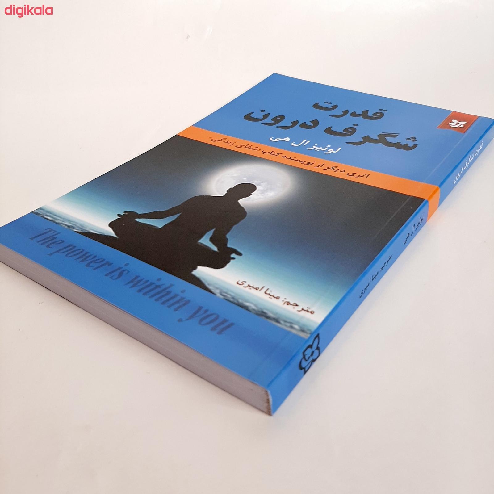 کتاب قدرت شگرف درون اثر لوئیز ال هی انتشارات نیک فرجام main 1 4