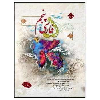 کتاب فارسی پنجم دبستان اثر حمید طالب تبار انتشارات مبتکران