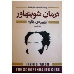 کتاب درمان شوپنهاور اثر اروین دی یالوم نشر آتیسا