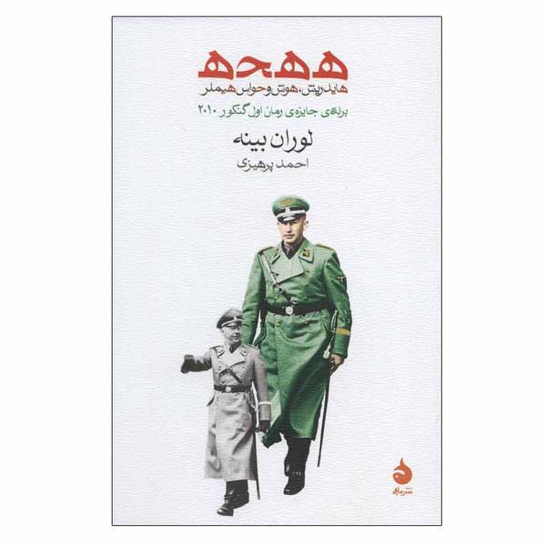 کتاب ه ه ح ه هایدریش، هوش و حواس هیملر اثر لوران بینه نشر ماهی